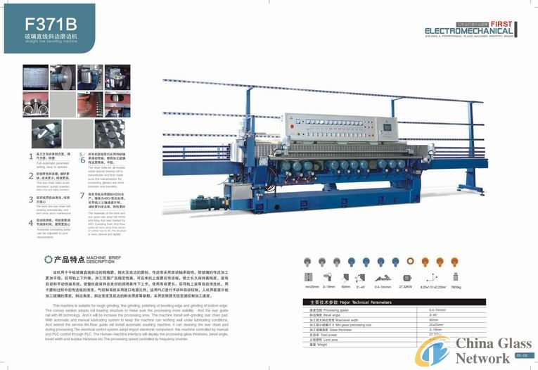 F252E/262E/272EGLASS EDGING MACHINE