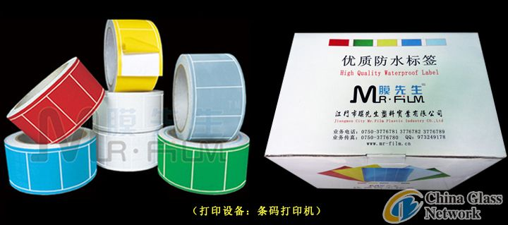 Waterproof Label Roll Package