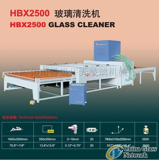 HBX2500 Glass Washing Machine