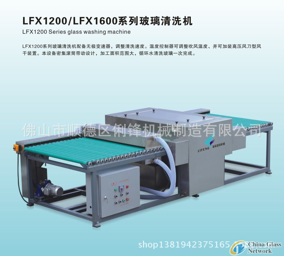 LFX1200/LFX1600 Series glass washing machine