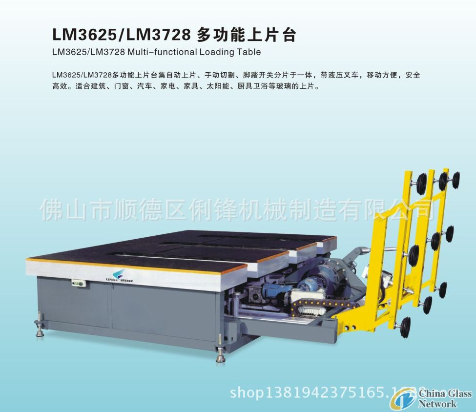 LM3625 Multi-functional loading table