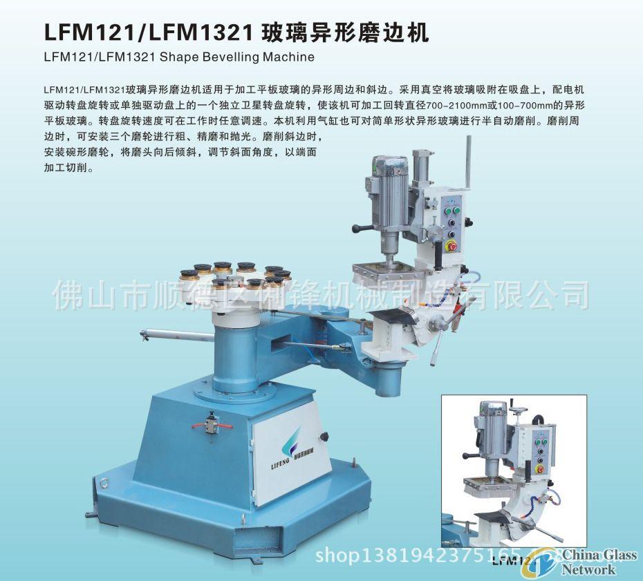 LFM121/LFM1321 Shape bevelling machine