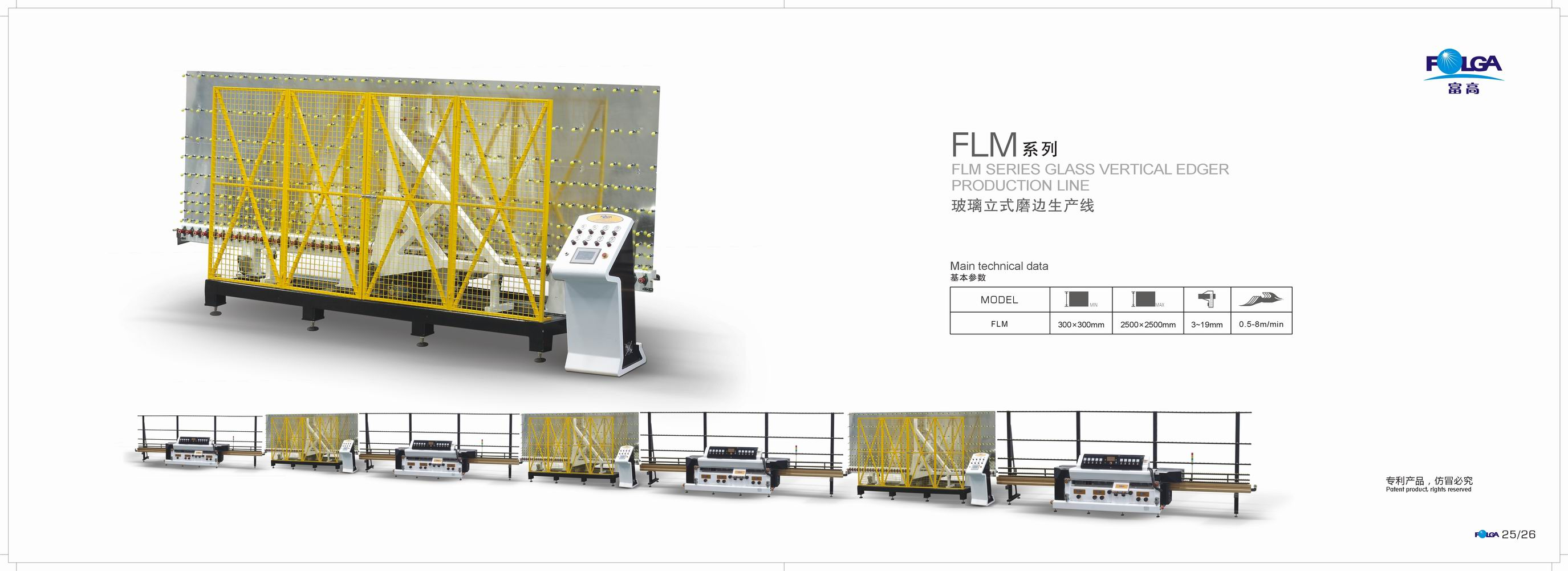 FLM Series Glass Vertical Edger Production Line