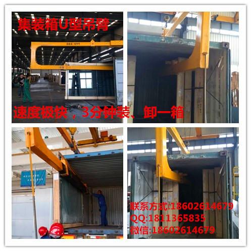 Glass Container U-Shape Suspension arm