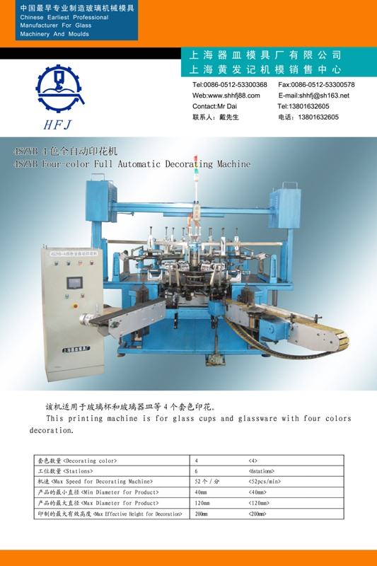 Four-color Decoration Machine