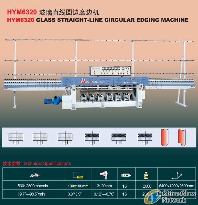 HYM SERIES GLASS STRAIGHT-LINE CIRCULAR EDGING MACHINE
