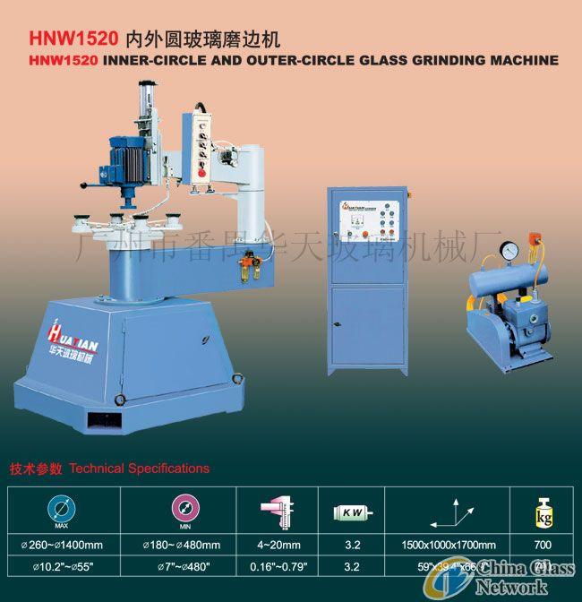 HNW1520 INNER-CIRCLE AND OUTER-CIRCLE GLASS GRINDING MACHINE
