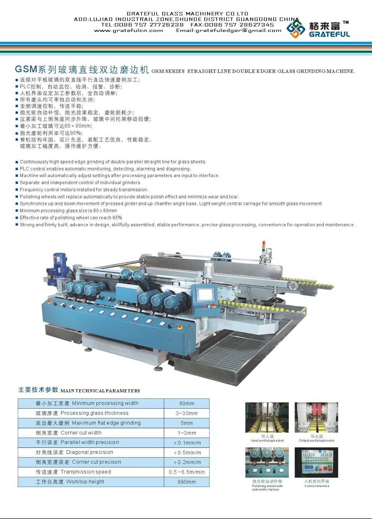 small Glass Double Straight  Edging  Machine