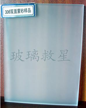 Environmental protection glass Frosted Powder