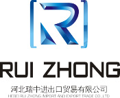 Hebei ruizhong import and export trading co.,ltd.