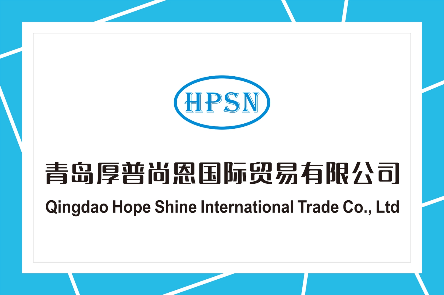 Qingdao Hope Shine International Trade Co., Ltd